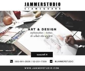 สนับสนุนโดย: Jammer Studio สถาบันชั้นนำด้านศิลปะและการออกแบบ